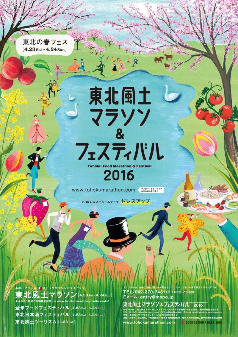 Poster for the Tohoku Food Marathon & Festival 2016, Japan