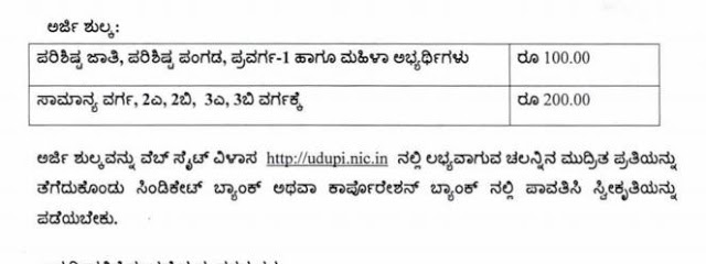 Udupi VA Recruitment 2019: Apply for 18 Post, Last Date December 31, 2019, Download Kannada Notification 2