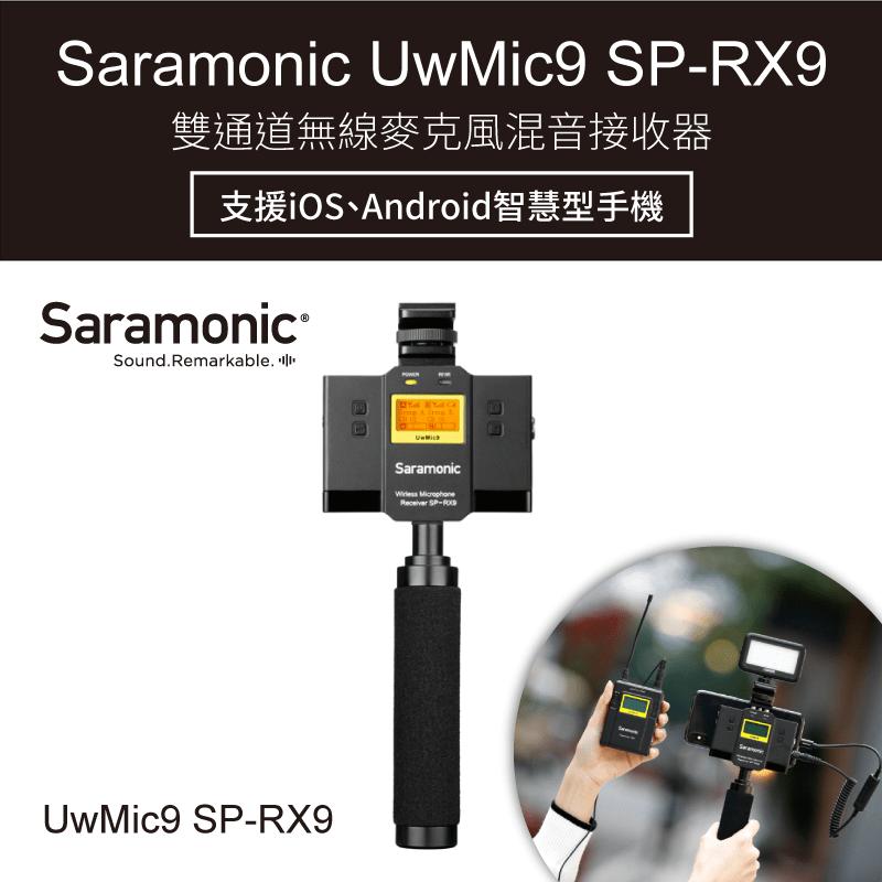 Saramonic UwMic9 SP-RX9 手機專用 無線麥克風接收器