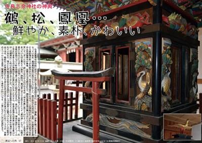 更旅・佐良志奈の神輿samuneiru