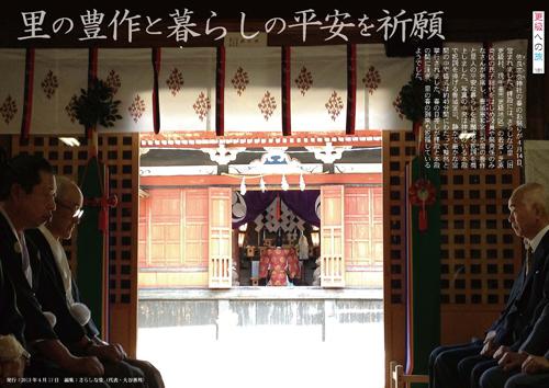 更旅181・神社の春祭りサムネイル