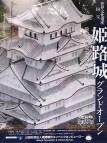 姫路城ポスター