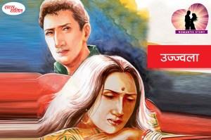 Romantic Story in Hindi