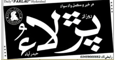 دادو میں انجمن سرفروشان اسلام کے زیر اہتمام عید میلاد النبی کا پروگرام کی نیوز کوریج۔