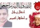 سمندری کے سینئر  ذاکر کہ بچے کے انتقال پر امیر کراچی سید زاہد صاحب  کا اظہار افسوس ۔