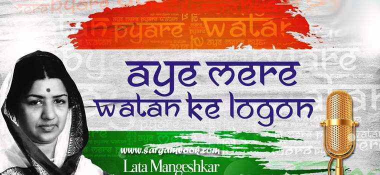 Patriotic Songs | DOWNLOAD VIDEO IN MP3, M4A, WEBM, MP4, 3GP ETC