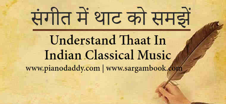 Thaat In Indian Classical Music