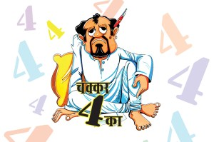 hindi story chakkar 4 ka
