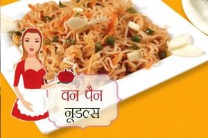 paneer noodles recipe hindi