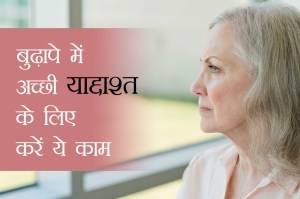 tips to have good memory in old age