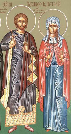 Έγγαμοι Άγιοι - Αδριανός και Ναταλία