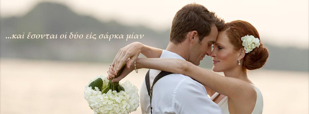 Αποτέλεσμα εικόνας για φέρνει στο γάμο δύο νέους...