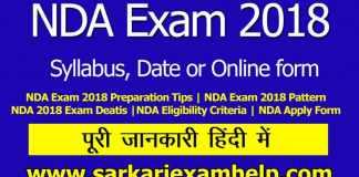 NDA Exam 2018