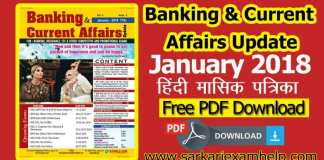 Banking & Current Affairs Update magazine January 2018 PDF in English