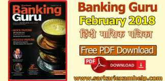 Banking Guru (बैंकिंग गुरु) Magazine February 2017 PDF Download in Hindi