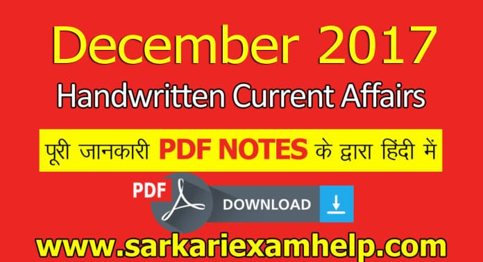 Current Affairs Handwritten Notes December 2017 in Hindi PDF Download