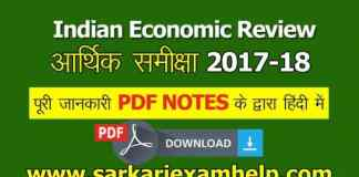 Indian Economic Review आर्थिक समीक्षा 2017-18 PDF Download in Hindi