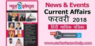 News & Events (न्यूज़ एंड इवेंट्स ) Current Affairs February 2018 PDF Free Download In Hindi