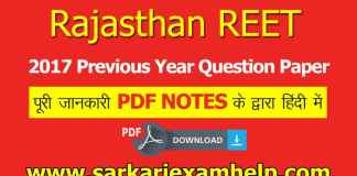 Rajasthan REET 2017 Previous Year Question Papers