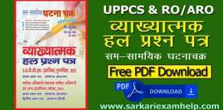 UPPCS & RO/ARO Re Exam 2015 व्याख्यात्मक हल प्रश्न पत्र by सम-सामयिक घटनाचक्र अतिरिक्तांक PDF Download