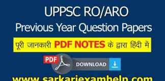 UPPSC RO/ARO Previous Year Question Papers PDF Notes in Hindi