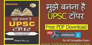 मुझे बनना है UPSC टॉपर Revised 5th Edition Free Download Ebook