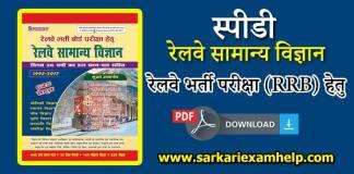 रेलवे भर्ती परीक्षा (RRB) हेतु Speedy रेलवे सामान्य विज्ञान Book 2018 PDF Download करे