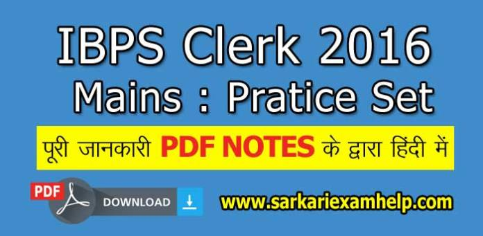 IBPS Clerk 2016 Mains Model Question Paper PDF Download करे