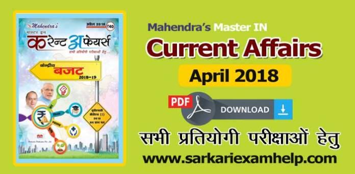 Mahendra's Current Affairs (MICA) Magazine April 2018 PDF Free Download in Hindi