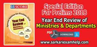 Year End Review of Ministries & Departments | Special Edition For Prelims 2018 By GS Score PDF Download