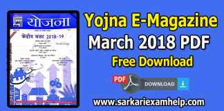 Yojna (योजना) March 2018 in Hindi PDF Download | Monthly Magazine For All Competitive Exams