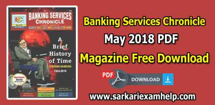 Services chronicle bsc magazine may 2018 pdf download banking services chronicle bsc magazine may 2018 pdf download fandeluxe Choice Image