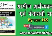 ग्रामीण अर्थव्यवस्था एवं पंचायती राज्य PDF Notes Download करे हिंदी में By उड़ान IAS