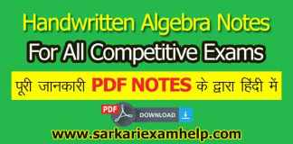 Download Handwritten Algebra (बीजगणित) Math PDF Notes in Hindi