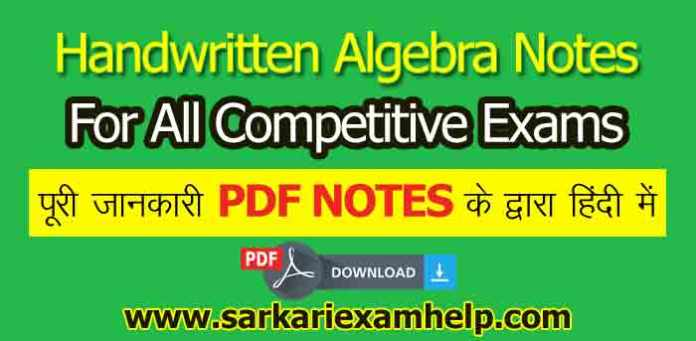 Download Handwritten Algebra (बीजगणित) Math PDF Notes in Hindi