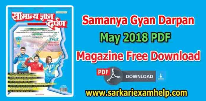 Samanya Gyan Darpan (सामान्य ज्ञान दर्पण) May 2018 का Hindi में PDF Download करे
