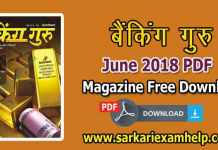 Arihant Banking Guru (बैंकिंग गुरु) Magazine June 2018 PDF Download in Hindi/English