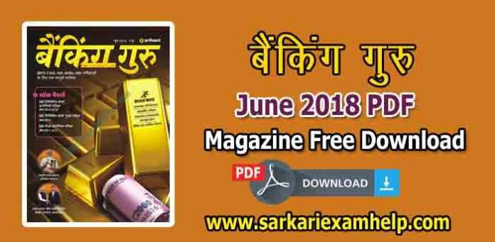 Arihant Banking Guru (बैंकिंग गुरु) Magazine June 2018 PDF Download in Hindi/English