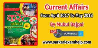 Download Current Affairs From April 2017 To May 2018 in Hindi Book By Mukul Bajpai