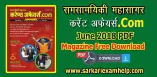 समसामयिकी महासागर Current Affairs (करेंट अफेयर्स.Com) जून (June) 2018 PDF Download in Hindi & English