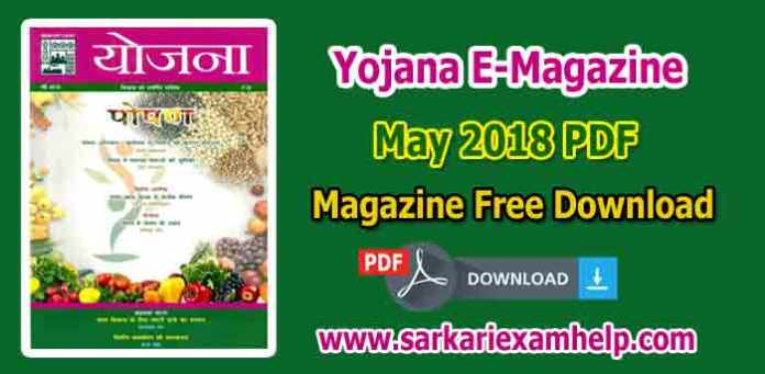 Download Yojana (योजना) E-Magazine May 2018 in Hindi PDF | Monthly Magazine For All Competitive Exams
