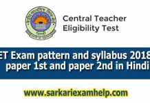 CTET Exam pattern and syllabus 2018 For paper 1st and paper 2nd in Hindi