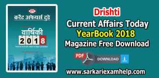 Drishti Current Affairs Today 2018 Yearly (वार्षिकी) Magazine in Hindi PDF Download