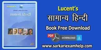 Lucent's Samanya Hindi Book (लुसेंट सामान्य हिन्दी) 2018 PDF Notes Download करें