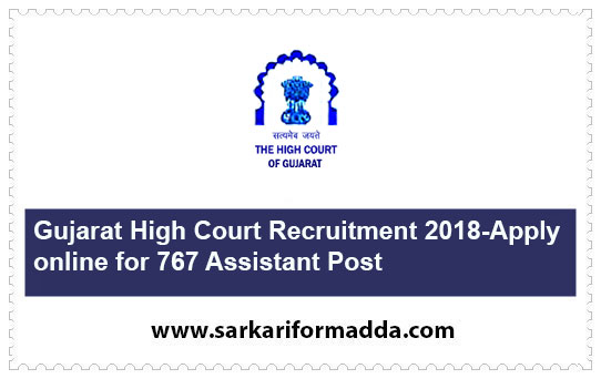 Gujarat High Court Recruitment 2018-Apply online for 767 Assistant Post
