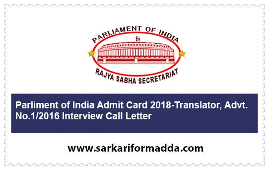 Parliment of India Admit Card 2018-Translator, Advt. No.1/2016 Interview Call Letter
