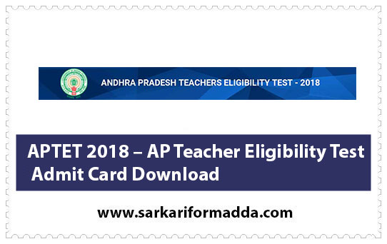 APTET 2018 – AP Teacher Eligibility Test Admit Card Download