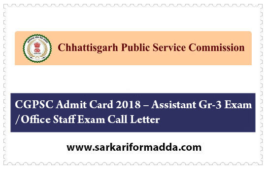 CGPSC Admit Card 2018 – Assistant Gr-3 Exam /Office Staff Exam Call Letter