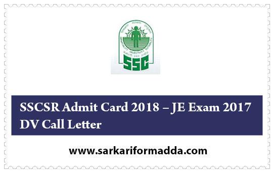 SSCSR Admit Card 2018 – JE Exam 2017 DV Call Letter