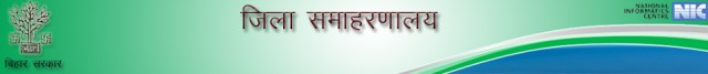 Collectorate, Muzafarpur Executive Asst Exam Call Letter